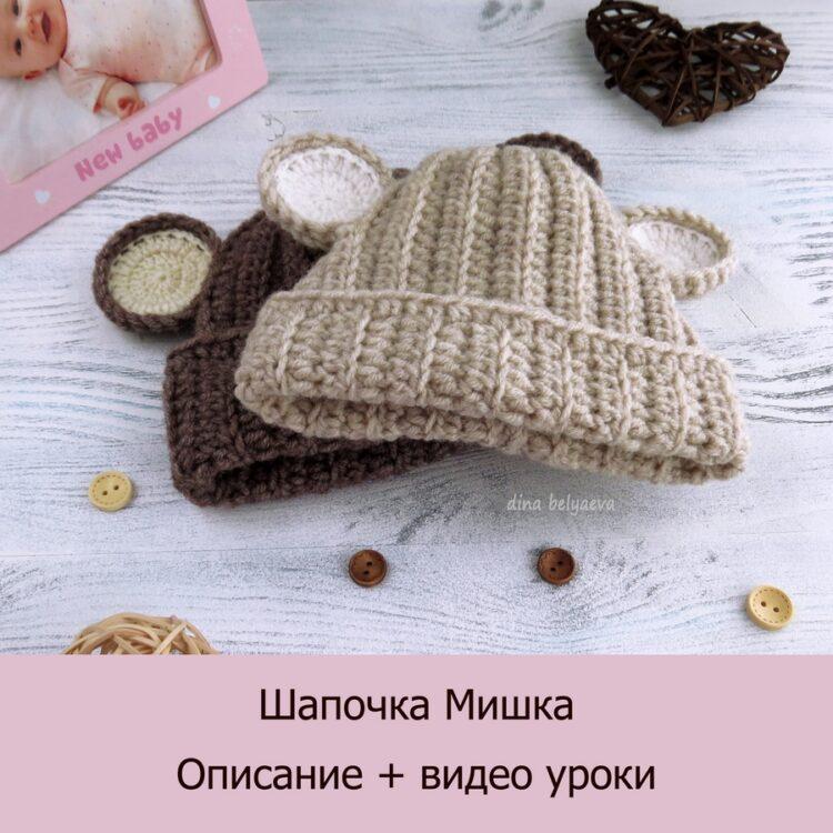 мк шапочка мишутка1