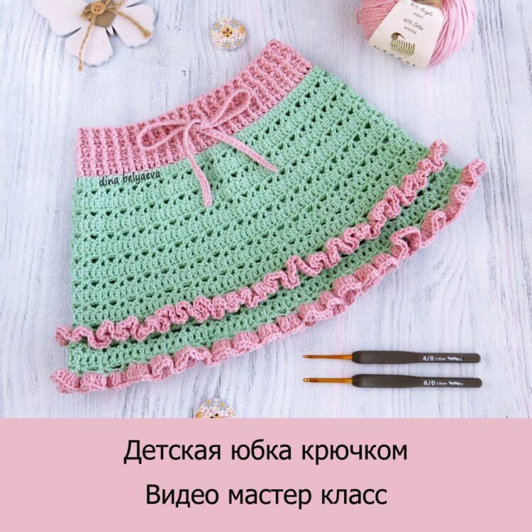 юбка крючком МК