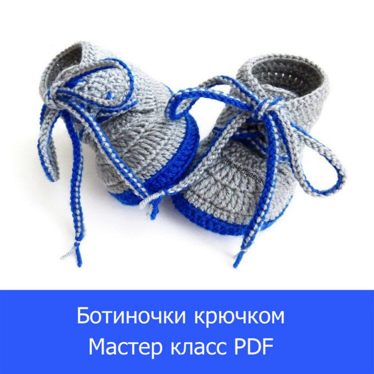пинетки ботиночки мк-