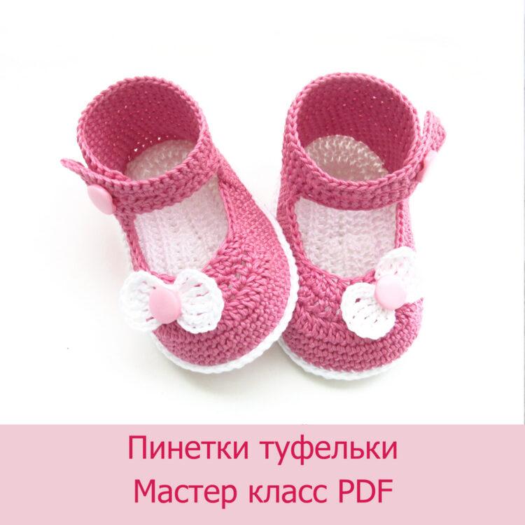 пинетки туфельки мк11