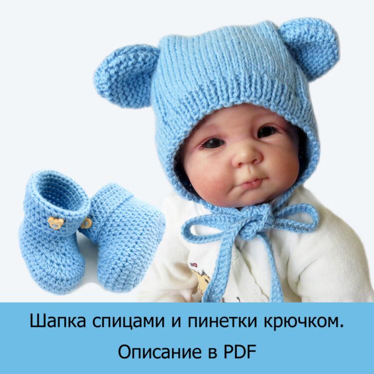 шапка и пинетки мк1-