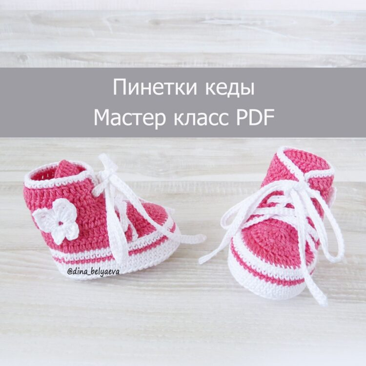 Пинетки кеды МК222