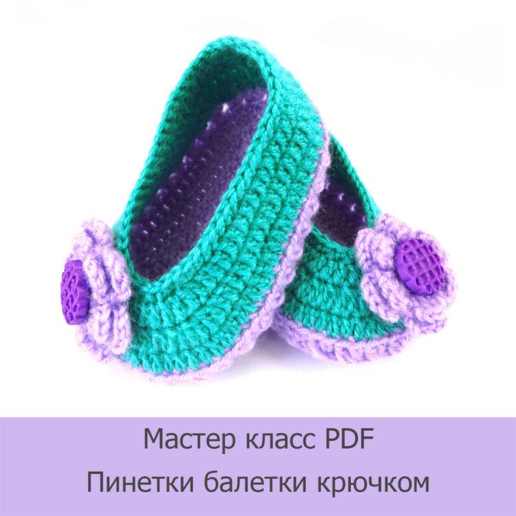 балетки мк12