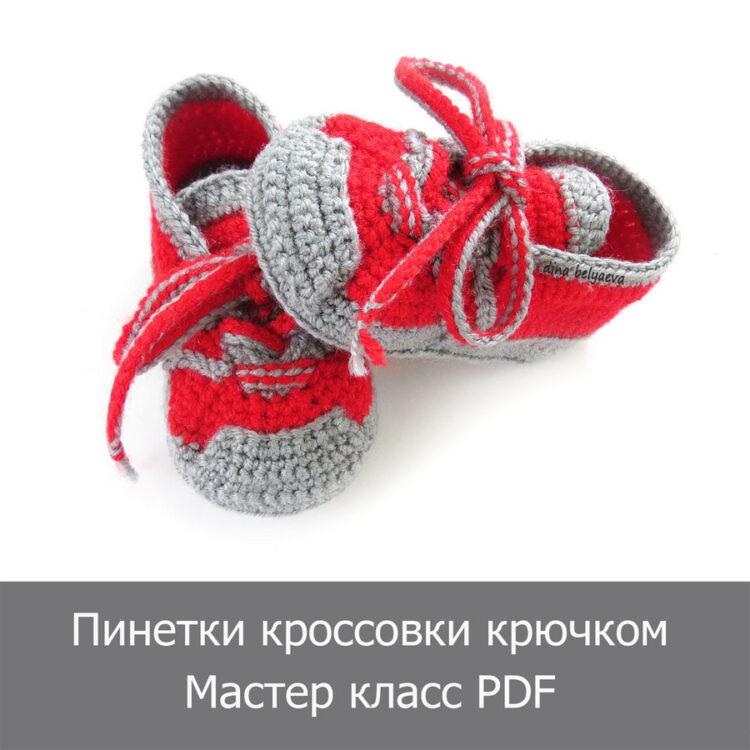 пинетки кроссовки мастер класс1