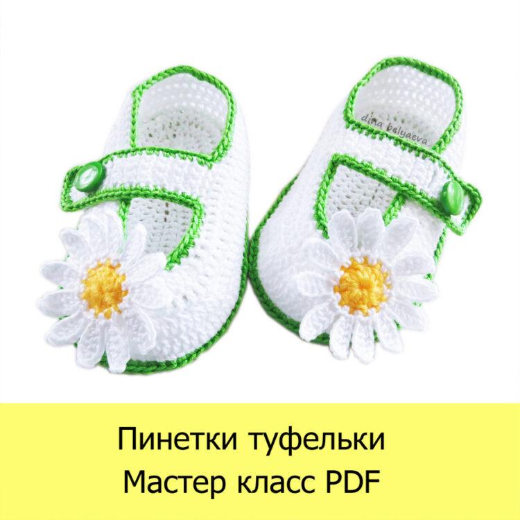 пинетки сандалики с ромашками мк13