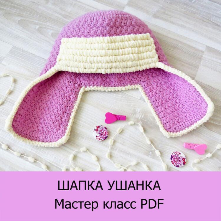 шапка ушанка 1МК1