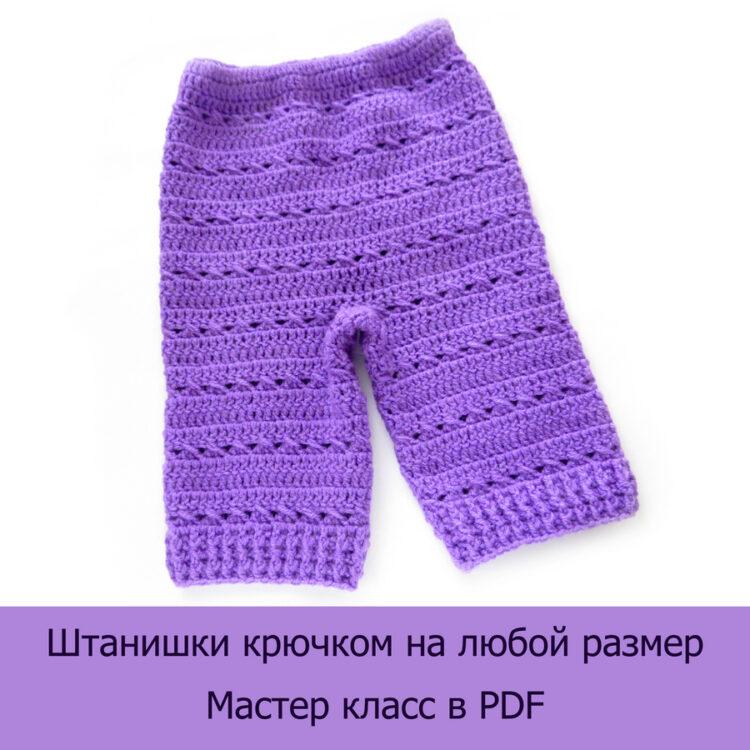 штанишки мк11